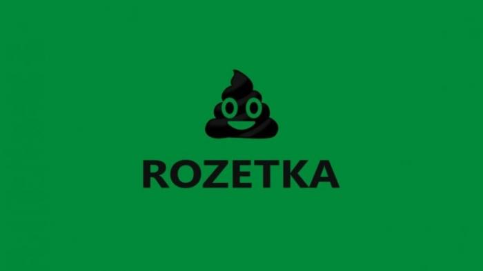 Попахивает Лебедевым: Rozetka провела странный ребрендинг