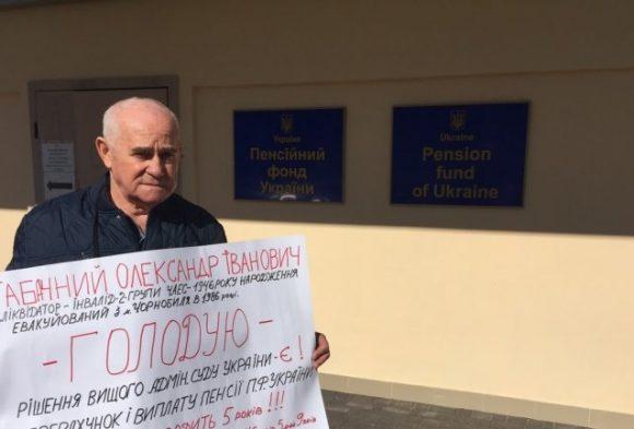 Чиновники пенсионного фонда послали суд и кинули пенсионера на полмиллиона (ФОТО)