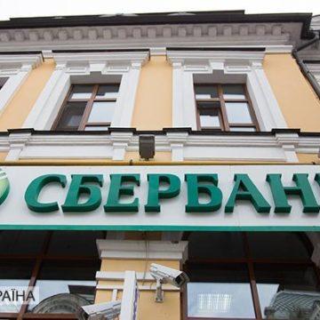 Российский «Сбербанк» не будет закрывать свою «дочку» в Украине