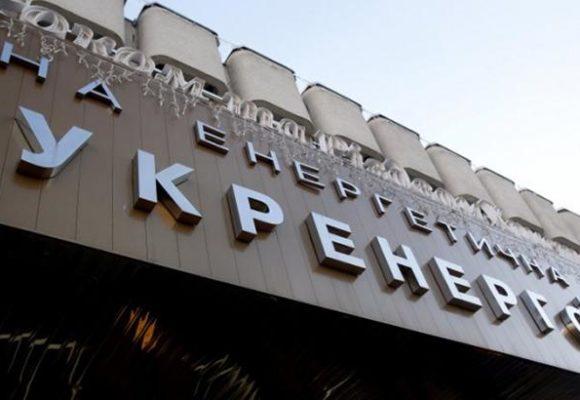 """Определена новая дата оценки имущества """"Укрэнерго"""" в процессе реорганизации"""
