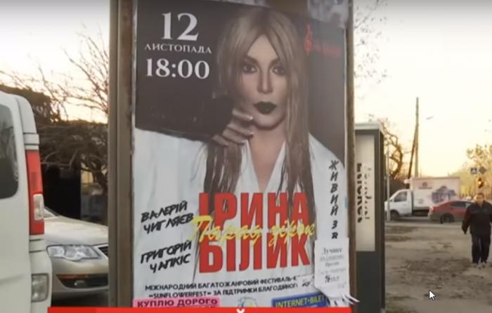 Грандиозный скандал на концерте Ирины Билык в Харькове: зрители требуют вернуть деньги – видео